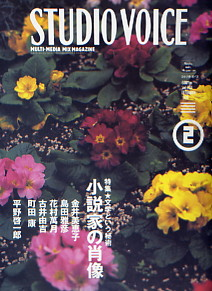 STUDIO VOICE VOL.278 1999年2月